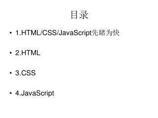 1.HTML/CSS/JavaScript 先睹为快 2.HTML 3.CSS 4.JavaScript