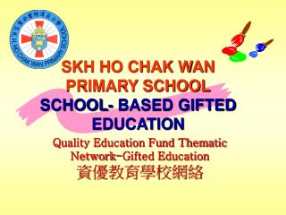 SKH HO CHAK WAN  PRIMARY SCHOOL SCHOOL- BASED GIFTED EDUCATION