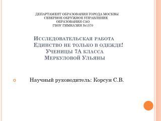 Научный руководитель: Корсун С.В.