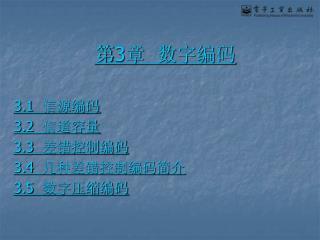 第 3 章  数字编码 3.1   信源编码 3.2   信道容量 3.3   差错控制编码 3.4   几种差错控制编码简介 3.5   数字压缩编码