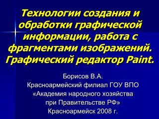 Борисов В.А. Красноармейский филиал ГОУ ВПО  «Академия народного хозяйства  при Правительстве РФ»