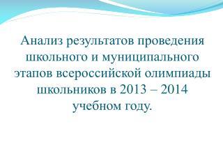 I.  Нормативно-правовая база всероссийской олимпиады школьников