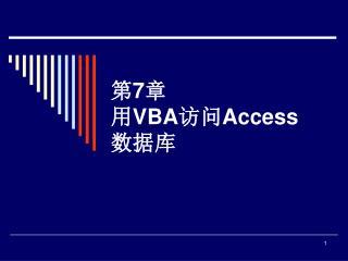 第 7 章 用 VBA 访问 Access 数据库