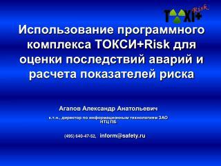 (495) 640-47-52,  inform@safety.ru