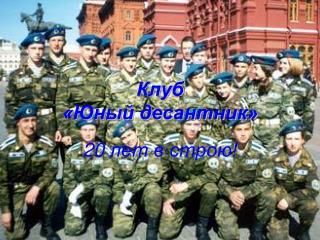 Клуб «Юный десантник»