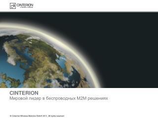 CINTERION Мировой лидер в беспроводных М2М решениях