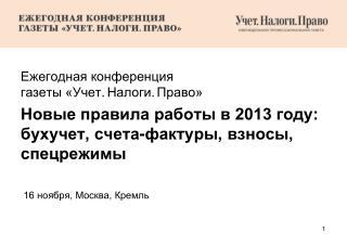 Ежегодная конференция газеты «Учет. Налоги. Право»