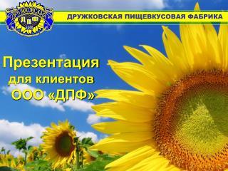 Презентация  для клиентов  ООО «ДПФ»