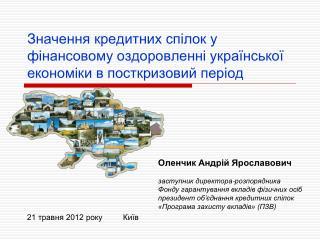 Значення кредитних спілок у фінансовому оздоровленні української економіки в посткризовий період