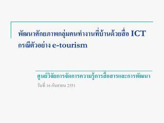 พัฒนาศักยภาพกลุ่มคนทำงานที่บ้านด้วยสื่อ  ICT กรณีตัวอย่าง  e-tourism