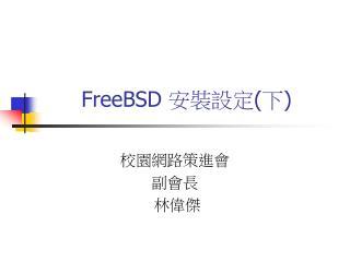 FreeBSD  安裝設定 ( 下 )