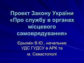 Проект Закону України «Про службу в органах місцевого самоврядування»