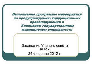 Заседание Ученого совета КГМУ 2 4 февраля 2012 г.