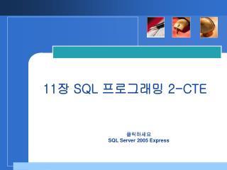 11 ?  SQL  ?????  2-CTE