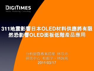 311 地震 影響 日本 OLED 材料供應將有限 然恐影響 OLED 面板低階產品應用