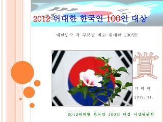 2012 위대한 한국인  100 인 대상 시상위원회
