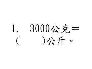 1.3000 公克= ( ) 公斤。