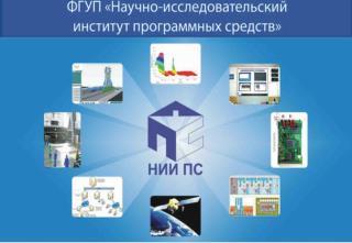 ОАО «Научно-исследовательский институт программных средств»