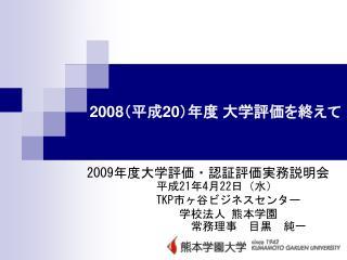 2008 (平成 20 )年度 大学評価を終えて