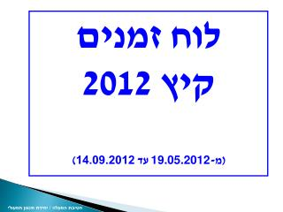 לוח זמנים קיץ 2012
