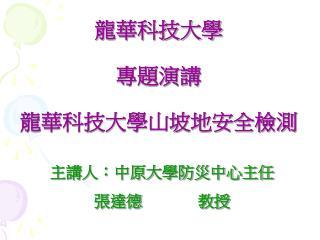 龍華科技大學 專題演講 龍華科技大學山坡地安全檢測