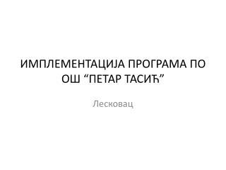 """ИМПЛЕМЕНТАЦИЈА ПРОГРАМА ПО  ОШ """"ПЕТАР ТАСИЋ"""""""