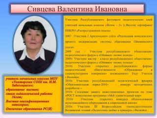 Сивцева Валентина Ивановна