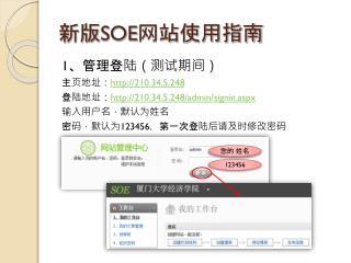 新版 SOE 网站使用指南