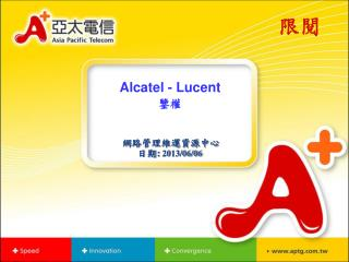 Alcatel - Lucent 鑒權