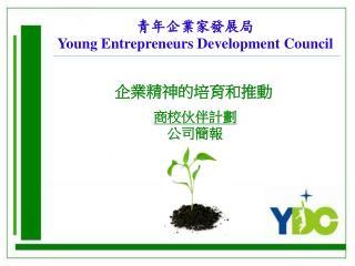 青年企業家發展局 Young Entrepreneurs Development Council