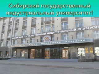Сибирский государственный индустриальный университет!