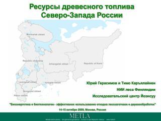 Ресурсы древесного топлива Северо-Запада России