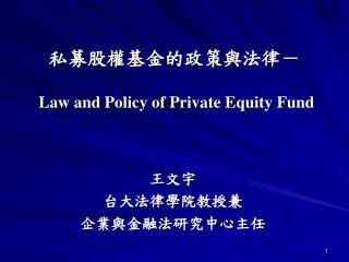 私募股權基金的政策與法律- Law and Policy of Private Equity Fund