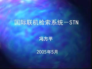 国际联机检索系统- STN