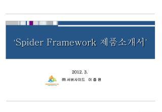 ' Spider Framework  제품소개서 '
