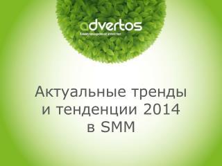 Актуальные тренды и тенденции 2014 в SMM