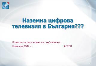 Наземна цифрова телевизия в България???