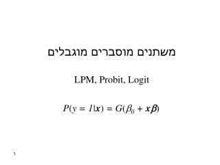 משתנים מוסברים מוגבלים LPM, Probit, Logit