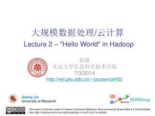 """大规模数据处理 / 云计算 Lecture 2 – """"Hello World"""" in Hadoop"""