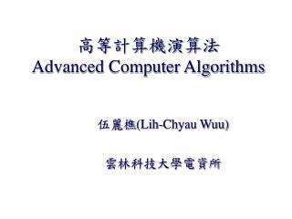 ???????? Advanced Computer Algorithms