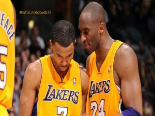 赛欣思向 Kobe 取经