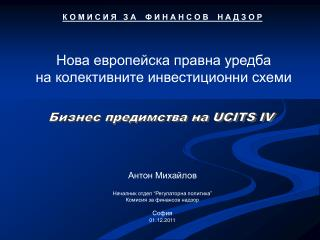 Нова европейска правна уредба  на колективните инвестиционни схеми