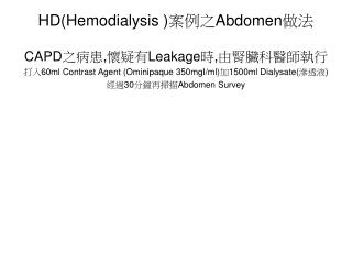 HD(Hemodialysis ) 案例之 Abdomen 做法