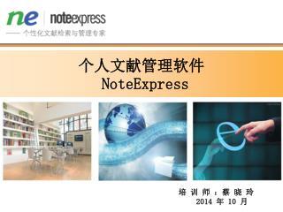 个人文献管理软件  NoteExpress