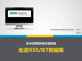 走进 IEEE/IET 数据库