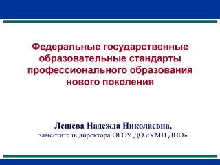 Лещева Надежда Николаевна, заместитель директора ОГОУ ДО «УМЦ ДПО»