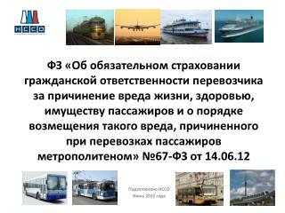 Подготовлено НССО Июнь 2012 года