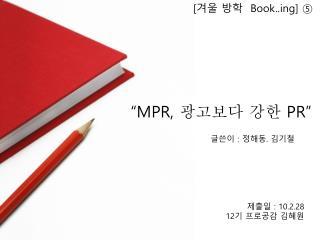 """MPR,  광고보다 강한  PR"""