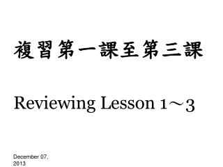 複習第一課至第三課 Reviewing Lesson 1~3