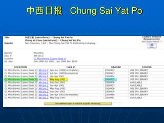 中西日报 Chung Sai Yat Po
